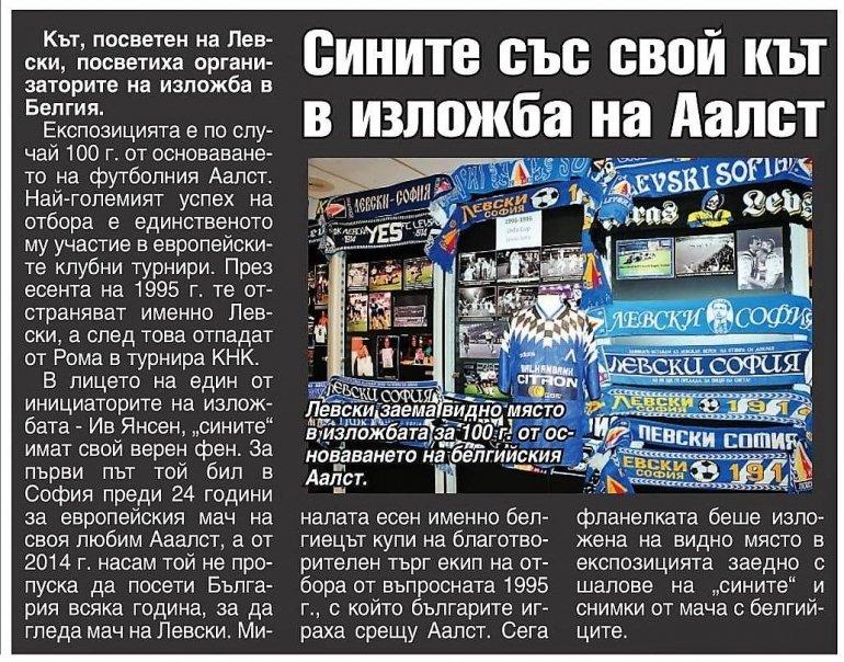 Expo 100 haalt Bulgaarse krant